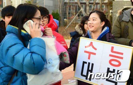 """[사진]'수능 대박 나세요!"""""""