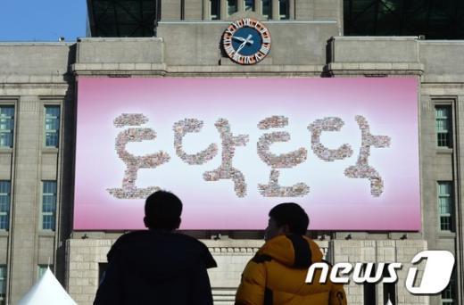 [사진]서울도서관 외벽 문구 세월호 추모 대신 '토닥토닥'