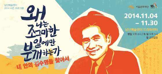 /사진=남산예술센터 홈페이지