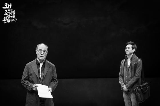 /사진=남산예술센터 페이스북