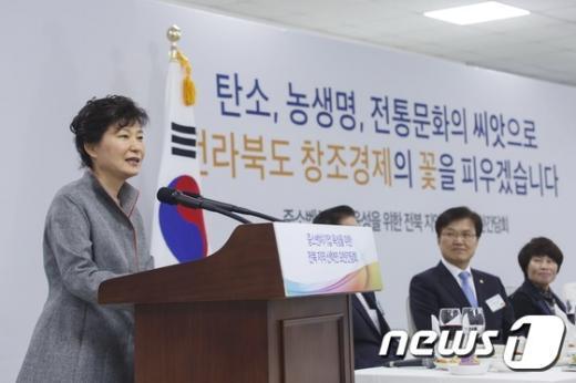 박근혜 대통령이 지난 24일 전북 전주 효성 전주공장에서 열린 지역 기업인 및 예비·초기 창업자, 산학연 대표 등과의 오찬에 참석, 인사말을 하고 있다. (청와대 제공) 2014.11.24/뉴스1 © News1 포토공용 기자