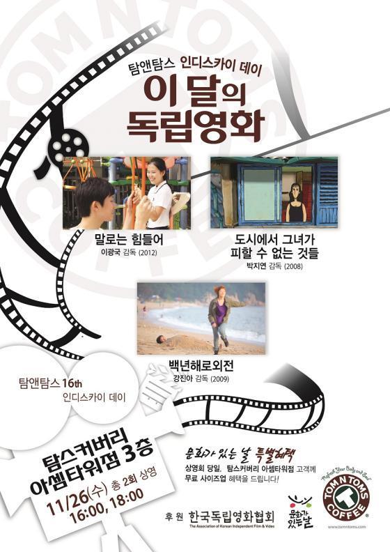 탐앤탐스, 16번째 독립영화제 '인디스카이데이' 개최