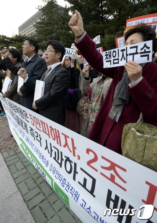 [사진]동양채권자협의회, 금융위·금감원 상대 소장 접수