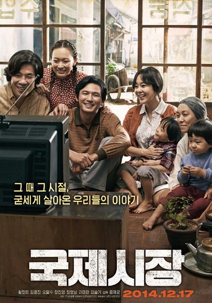 영화 '국제시장' 포스터/사진=CJ엔터테인먼트