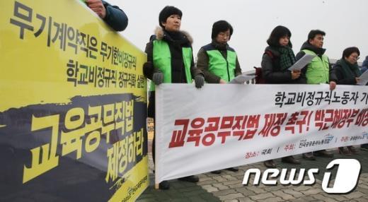 [사진]'교육공무직법 제정하라!'