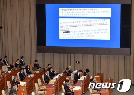 [사진]'청와대 문건 유출경위서에는...'