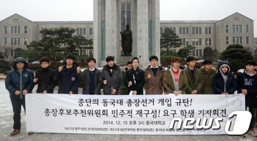 [사진]총장 선거의 종단 선거개입 규탄!