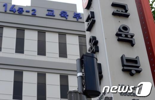 교육부./© News1 장수영