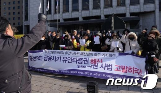 [사진]'증선위는 금융사기 유안타증권 해산을 의결하라!'