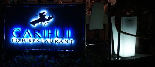 ↑ 흐바르 타운 'CARIFUL' 해산물 레스토랑