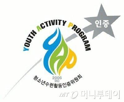 거창수상구조대의 생명안전체험캠프가 한국청소년진흥원으로부터 수련활동 프로그램으로 인증받았다./사진= 청소년수련활동인증 마크