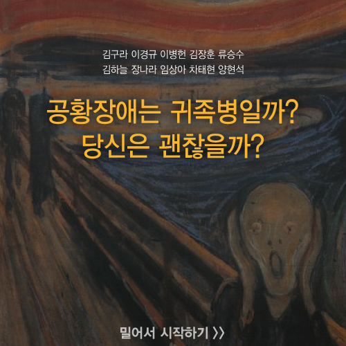 [카드뉴스] 당신도 김구라처럼 숨쉬기 힘들 수 있다