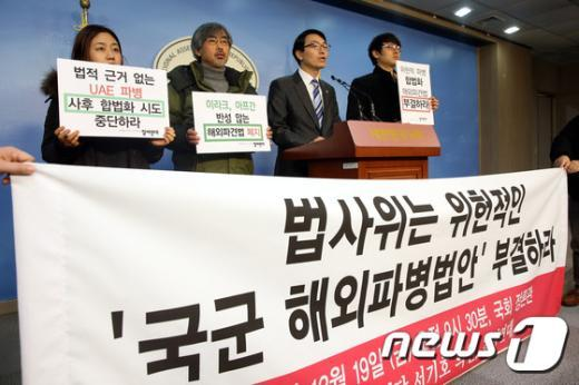 [사진]'국군 해외파병법안 부결 촉구'