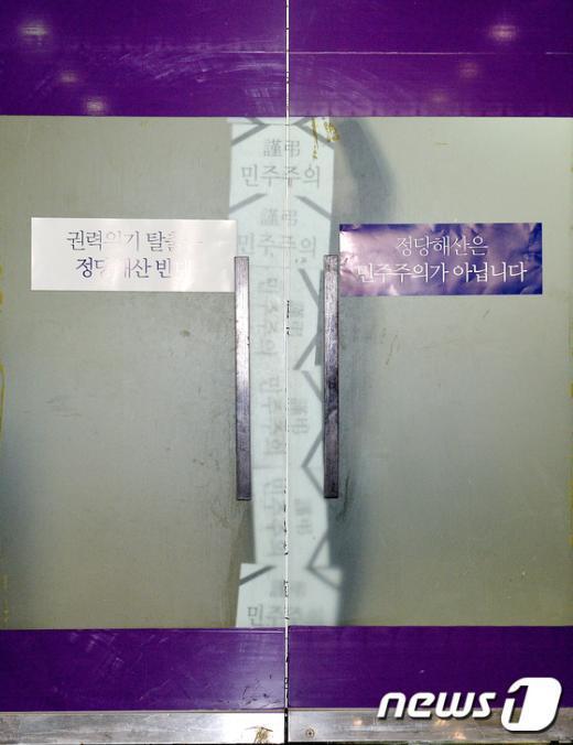 [사진]문틈 가리는 통합진보당