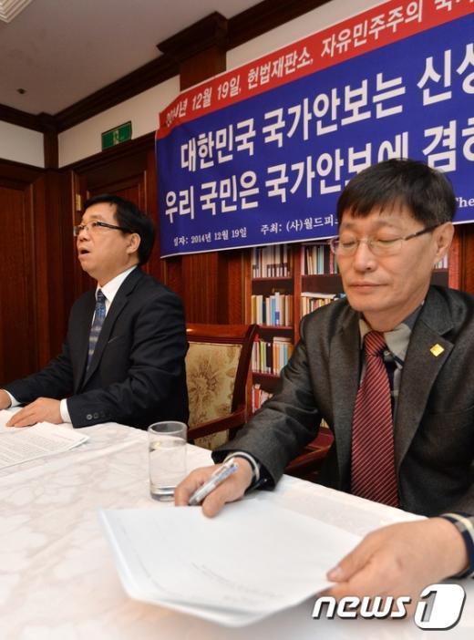 [사진]통합진보당 위헌 정당 해산 선고 기자회견하는 보수단체