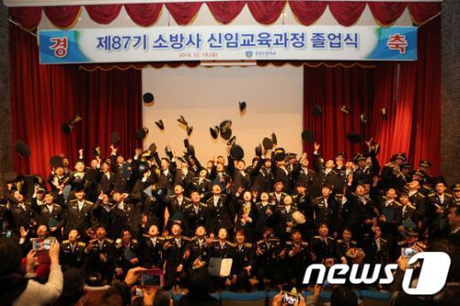 [사진]중앙소방학교 졸업식...신임 소방사 121명 현장 투입