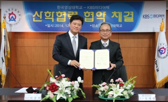 한국영상대-KBS미디어텍, 산학협력 체결