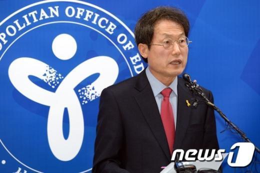 조희연 서울시교육감. © News1