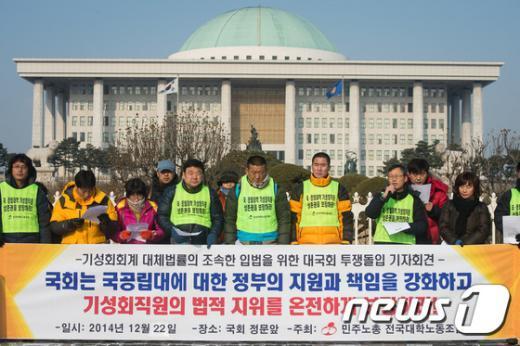 [사진]전국대학노조 '기성회 회계 대체법률 입법하라'