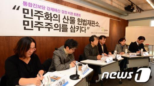[사진]참여연대, 통합진보당 강제해산 결정 비판 토론회