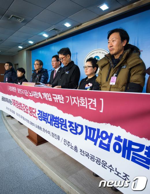 [사진]'경북대병원 장기파업 해결하라'