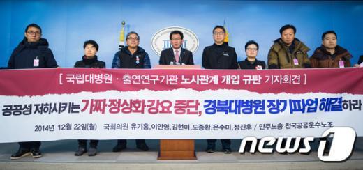 [사진]'노사관계 개입 중단' 촉구하는 공공운수노조