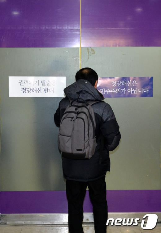 [사진]적막감 흐르는 통합진보당 중앙당사