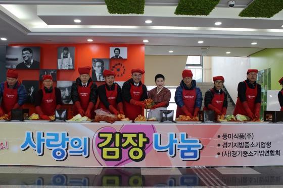 경기중기청,'사랑의 김장 나눔' 행사 개최