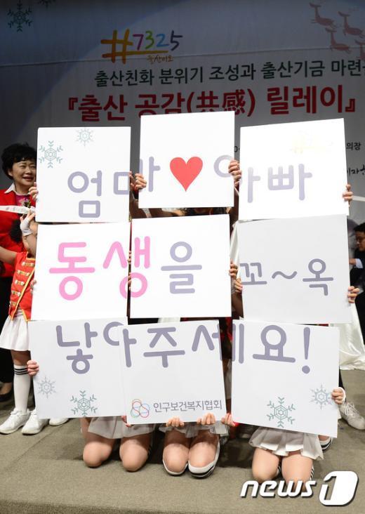[사진]출산 공감 릴레이 캠페인