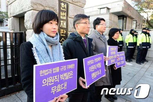 [사진]'의원직 박탈은 무효'