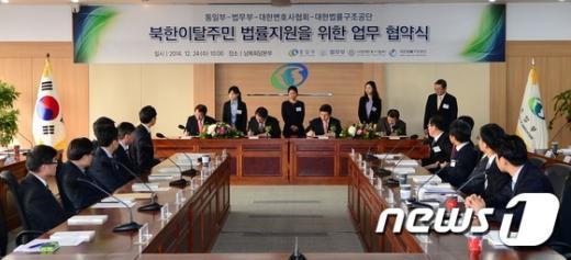 [사진]北이탈주민 법률지원 업무협약식