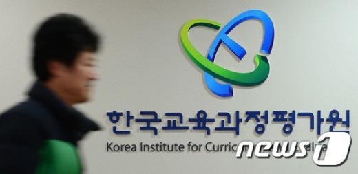한국교육과정평가원. © News1 민경석 기자