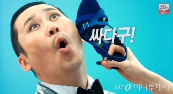 모바일 쇼핑 앱 '쿠차'의 싸다구!편 광고 장면