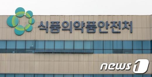 식품의약품안전처./뉴스1 © News1 장수영 기자