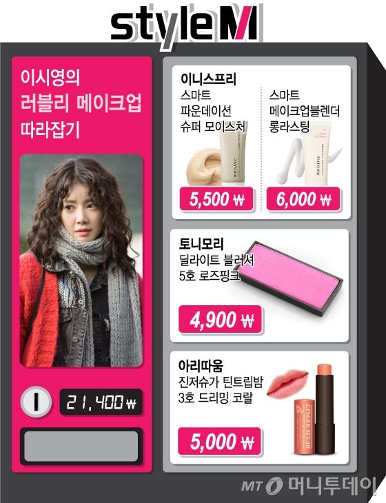tvN '일리있는 사랑', 이니스프리, 토니모리, 아리따움/사진=김지영 디자이너