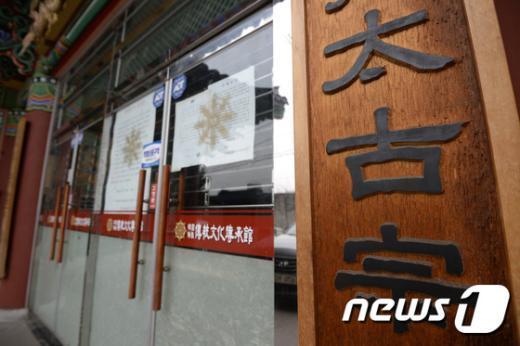 25일 서울 종로구 한국불교태고종중앙회 건물 출입이 통제돼 있다. (뉴스1 DB) © News1 안은나 기자
