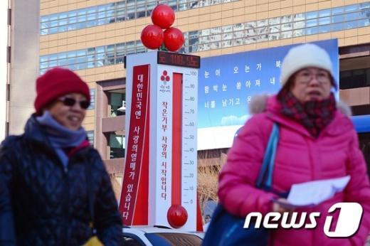 [사진]사랑의 온도탑 '올해도 100℃ 넘겼습니다'