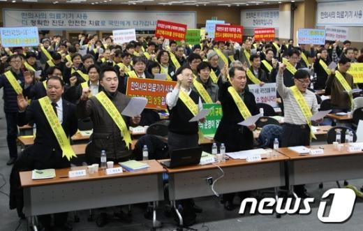 대한한의사협회에서 열린 임시대의원총회 모습../© News1
