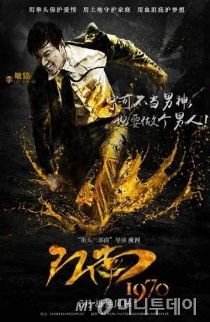 강남1970 중국판 포스터