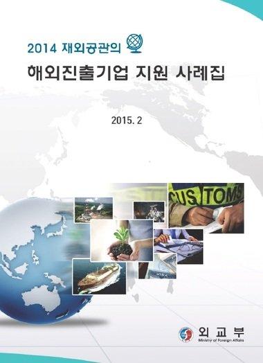 외교부가 재외공관이 우리기업의 해외진출과 수주를 성공적으로 지원한 사례를 모아 펴낸 '2014년 재외공관의 해외진출기업 지원 사례집'(외교부 제공)© News1