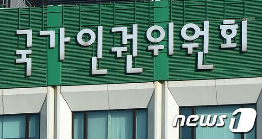 국가인권위원회./뉴스1 © News1 민경석 기자