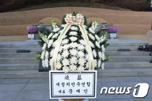 [사진]박정희 前 대통령 묘역에 남겨진 문재인의 화환