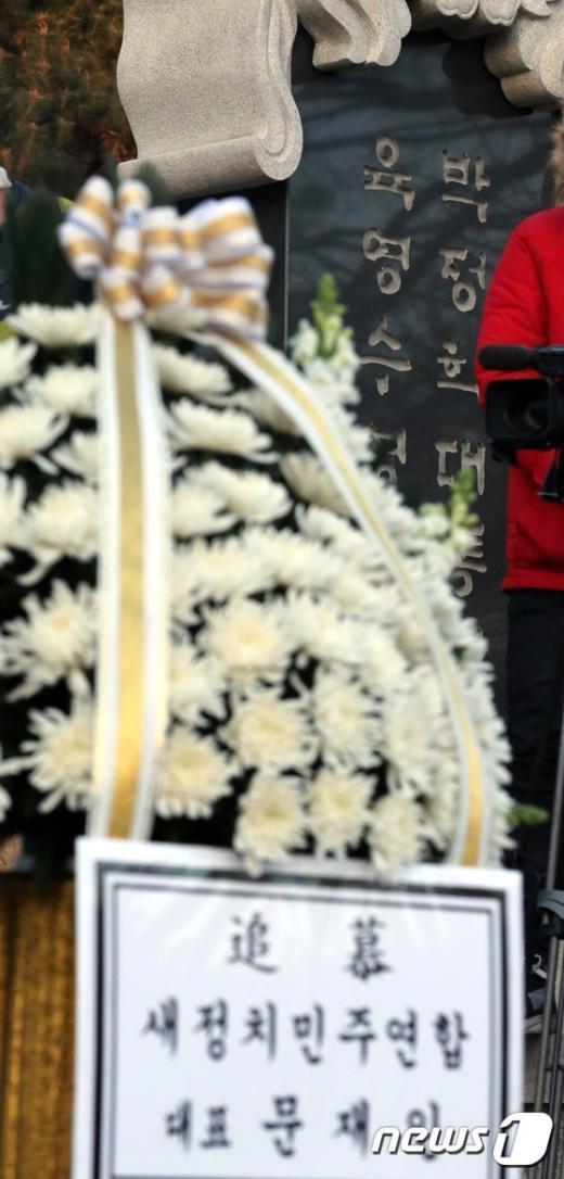 [사진]박정희 前 대통령 묘역에 놓인 문재인의 근조화환