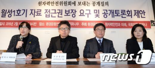 [사진]장하나 의원 '월성 1호기 공개토론회 제안합니다'