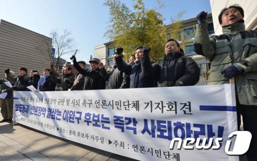 [사진]구호 외치는 언론시민단체 회원들