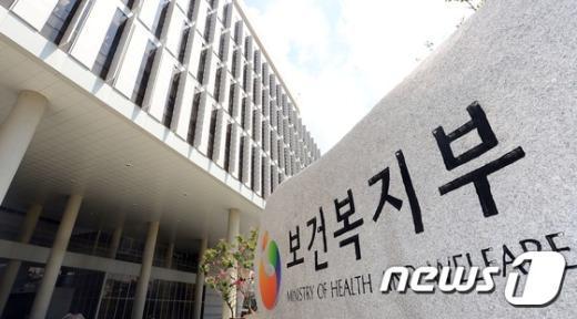 보건복지부./뉴스1 © News1 장수영