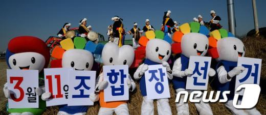 [사진]'3월 11일은 조합장 선거의 날'