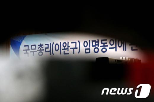 [사진]이완구 청문회 '험난한 가시밭길' 예고