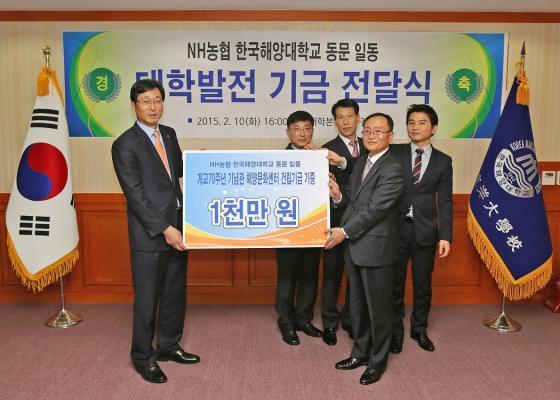 한국해양대 금융계 동문, 발전기금 1천만원 전달