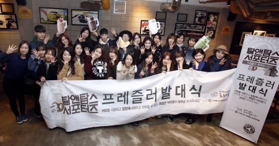 탐앤탐스, 공식 서포터즈 '프레즐러 4기' 발대식